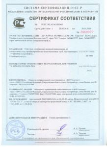 Сертификат соответствия Техномет