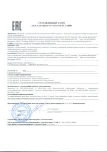 Декларация соответсвия ТС ПКФ Техномет