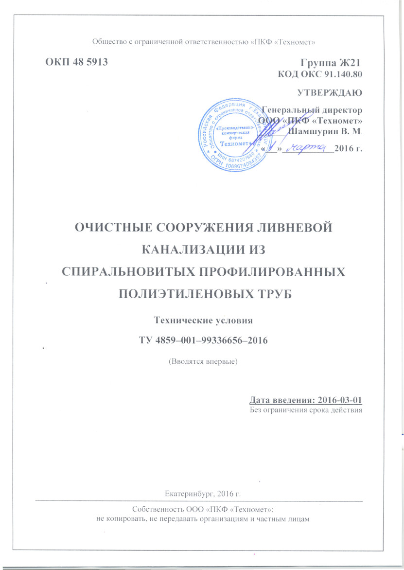 ТУ на ОСЛК ПКФ Техномет