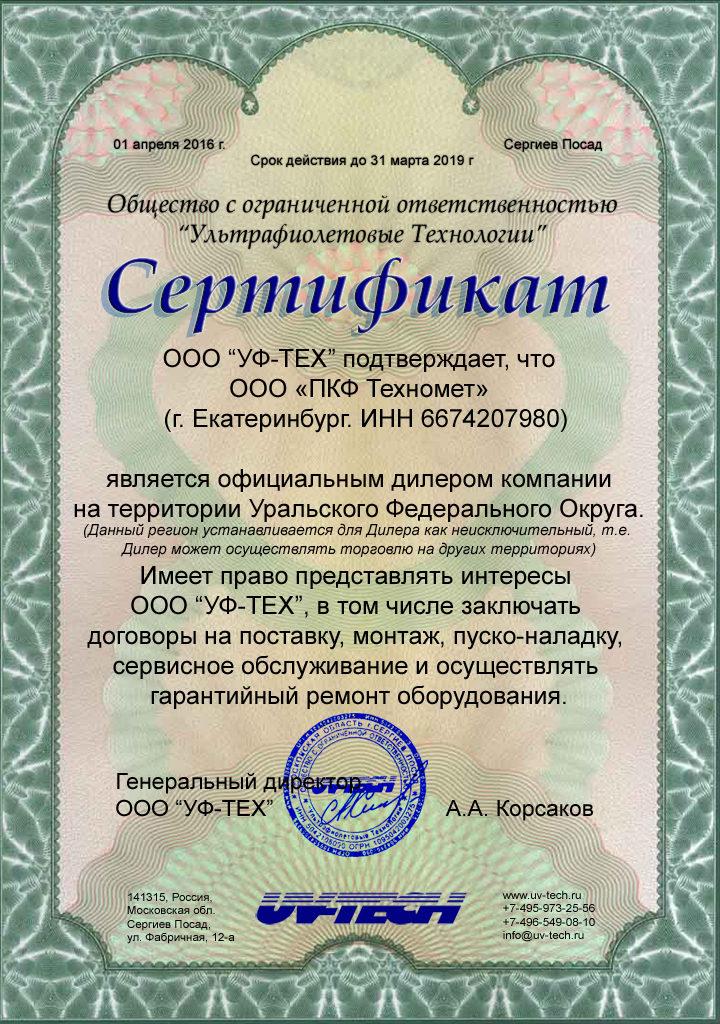 Сертификат_Техномет